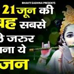 एक बार जरूर सुनना ये भजन  Shyam Bhajan 2021 New Superhit Krishna Bhajan 2021  Kanha Superhit Bhajan
