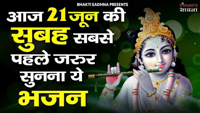 एक बार जरूर सुनना ये भजन |Shyam Bhajan 2021|New Superhit Krishna Bhajan 2021 |Kanha Superhit Bhajan