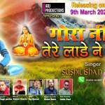 शिव जी भजन लिरिक्स – Gora Ne Tere Lada Ne – Sushil Ishan    New Shiv Bhajan 2021    ARJ Productions