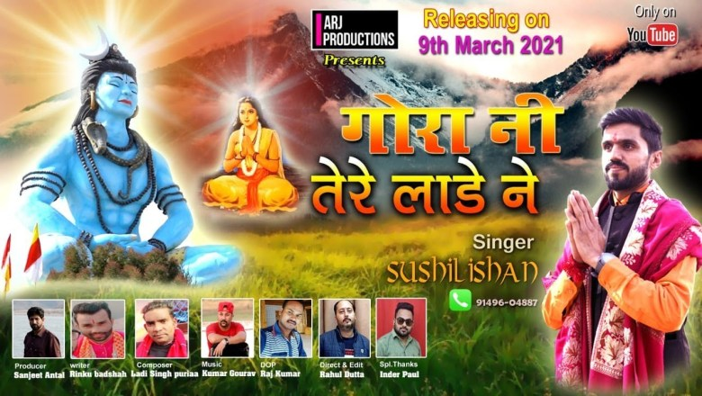 शिव जी भजन लिरिक्स – Gora Ne Tere Lada Ne – Sushil Ishan || New Shiv Bhajan 2021 || ARJ Productions