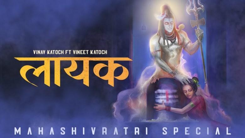 शिव जी भजन लिरिक्स – Layak -Vinay Katoch ft Vineet Katoch| Shiva Album | Mahashivratri 2021 | Mahadev Song| Lyrical Video