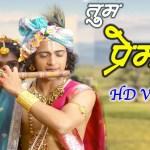 Tum Prem Ho Tum Preet Ho Video Song   Radha Krishna Serial Song