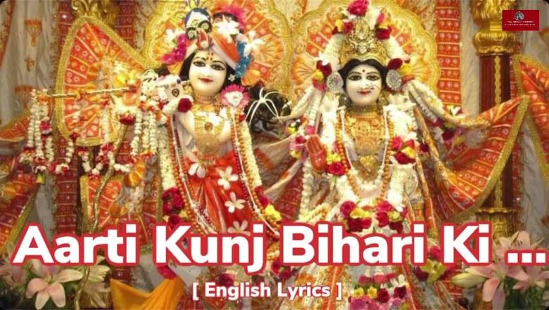 Lord Krishna Aarti | Aarti Kunj Bihari Ki | Aarti Kunj Bihari Ki with lyrics in English