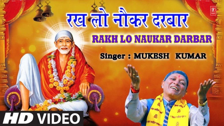 रख लो नौकर दरबार Rakh Lo Naukar Darbar I MUKESH KUMAR I New Latest Sai Bhajan I Full HD Video Song