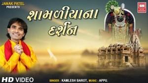 Best ગુજરાતી કૃષ્ણ ભજન I Shamadiya Na Darshan I Gujarati Krishna Bhajan I Kamlesh Barot