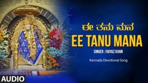 Ee Tanu Mana Audio Song   Sai Baba Songs   Faiyaz Khan   S Baali   N V K Rao   Devotional Songs