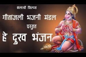 Hanuman Bhajan   He Dukh Bhanjana Maruti nandan   Hindi   Geetanjali Bhajan Mandal   हे दुःख भंजन  