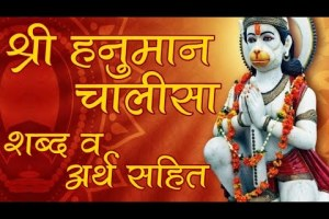 Hanuman Chalisa Lyrics in Hindi Meaning #hanumanchalisa #hanumanbhajan hanuman हनुमान चालीसा #mannat