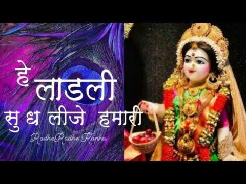 Hey Ladli सुध लीजे हमारी Radha Krishna Bhajan