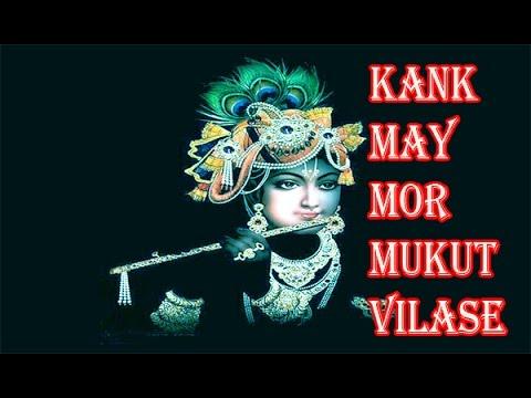 Kank May Mor Mukut Vilase | Shree Krishna Aarti  | Spiritual