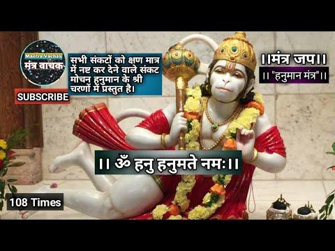 Om Hanu Hanumate Namaha and Hanuman Mantra and मंत्र ॐ हनु हनुमते नमः