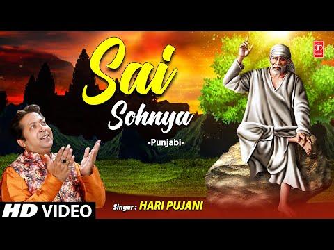 Sai Sohnya I HARI PUJANI I  Punjabi Sai Bhajan I Full HD Video Song