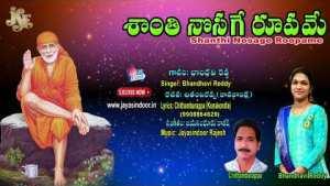 Shanthi Nosage Roopame | Bhandhavi Reddy | Jayasindoor Sai Bhakthi sai baba songs