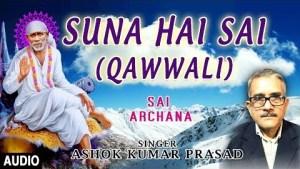 Suna Hai Sai Qawwali I Sai Bhajan I ASHOK KUMAR PRASAD I Full Audio I Sai Archana