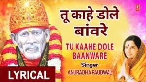 TU KAAHE DOLE BAANWARE I Sai Bhajan I ANURADHA PAUDWAL I Hindi English Lyrics: Lyrical I Sabka Malik