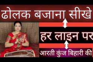 आरती कुंज बिहारी की हर लाइन पर ढोलक बजाना सीखे Aarti Kunj Bihari ki har line per dholak bajana sikhe