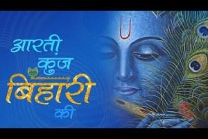 आरती कुंज बिहारी की_ Aarti Kunj Bihari Ki