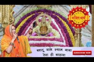 खाटू वाले श्याम बाबा तेरा ही सहारा Khatu Wale Shyam Baba Tera hi Sahara    Kemita Rathore Bhajan