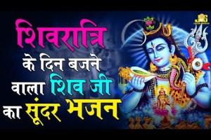 महा शिवरात्रि Special भजन   Best Shiv Bhajan 2021   Aag Lage Teri Bhangiya Ko   Latest Shiv Bhajan