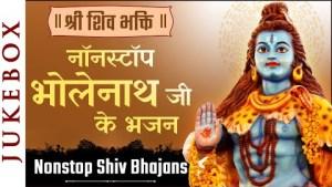 शिव जी भजन लिरिक्स - नॉनस्टॉप भोलेनाथ जी के भजन   Shiv Bhajan 2021   Kawad Song 2021