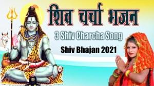 शिव जी भजन लिरिक्स - शिव चर्चा गीत | Shiv Charcha Song 2021 | Shiv Bhajan | Shiv Guru Song New