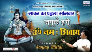 शिव जी भजन लिरिक्स - सावन पहला सोमवार स्पेशल भजन - जपले हरी ॐ नमः शिवाय - Sanjay Mittal Shiv Bhajan - Sawan 2021 Bhajan