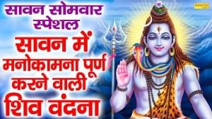शिव जी भजन लिरिक्स - 2021 सावन स्पेशल : शिव शंकर भगवान हैं सृष्टि के आधार | Sawan Shiv Special Bhajans | Shiv Bhajans
