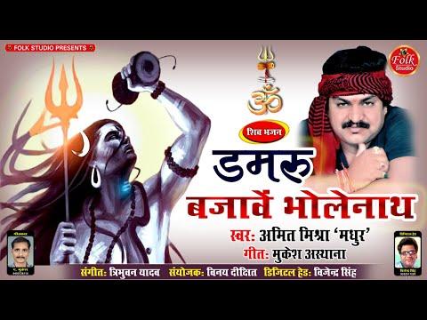 शिव जी भजन लिरिक्स – Damaru Bajaven Bholenath | डमरू बजावें भोलेनाथ | Amit Mishara Madhur | Savan Special #Shiv Bhajan 21