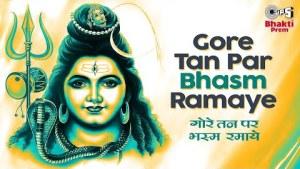 शिव जी भजन लिरिक्स - Gore Tan Par Bhasm Ramaye | Shiv Ji Ke Bhajan | Sharma Bandhu | Bhakti Song | Bholenath Ke Bhajan