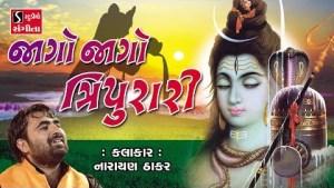 शिव जी भजन लिरिक्स - Jago Jago Tripurari - Narayan Thakar - SHIV BHAJAN - NEW SHIV VIDEO SONG    हर हर महादेव   