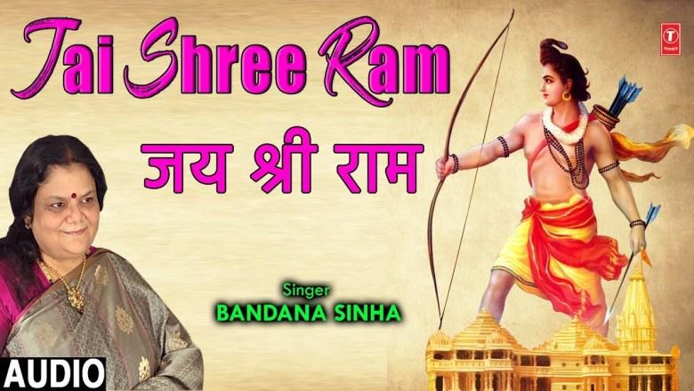 जय श्री राम Jai Shree Ram I BANDANA SINHA I New Ram Bhajan I Full Audio Song