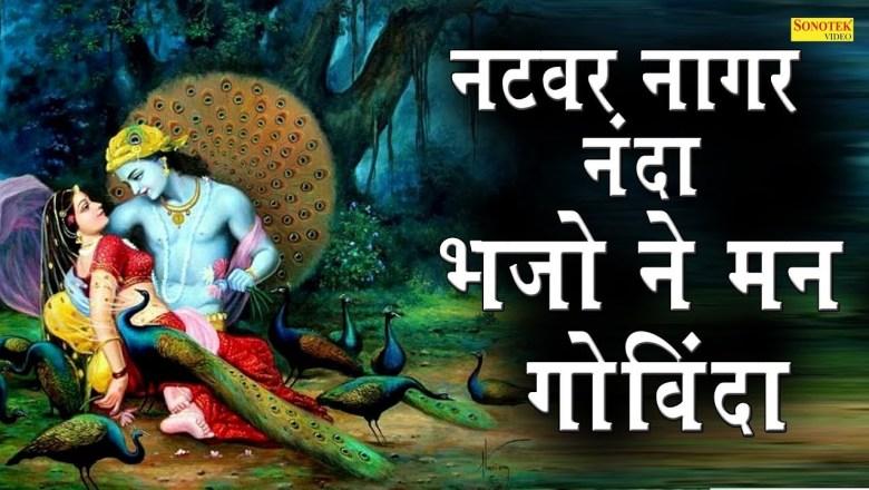 नटवर नागर नंदा भजो रे मन गोविंदा   Rakesh Kala   Krishna Bhajan   Latest Krishna Bhajan 2019