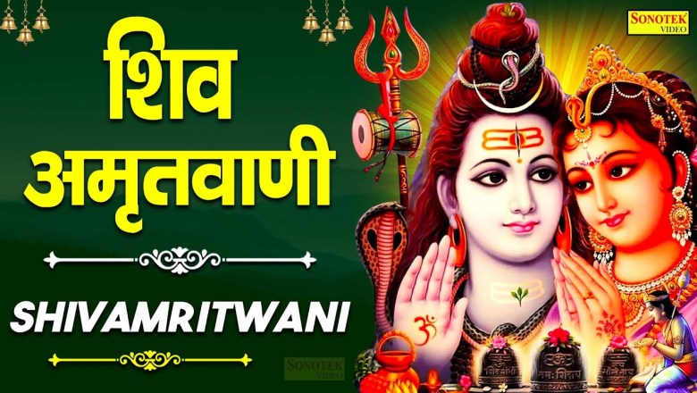 शिव जी भजन लिरिक्स – शिव अमृतवाणी | Shiv Amritwani | Rakesh Kala | Shiv Bhajans 2021 | Live Shiv Bhajan Sonotek