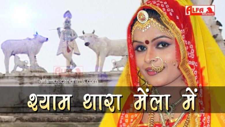 राजस्थानी सांग Shyam Thara Mela Mein | Khatu Shyam Ji Bhajan | Shyam Baba Bhajan | Alfa Music