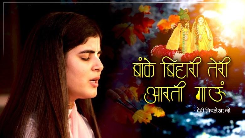 Banke Bihari Teri Aarti Gaun – Krishna Aarti | Devi Chitralekhaji |