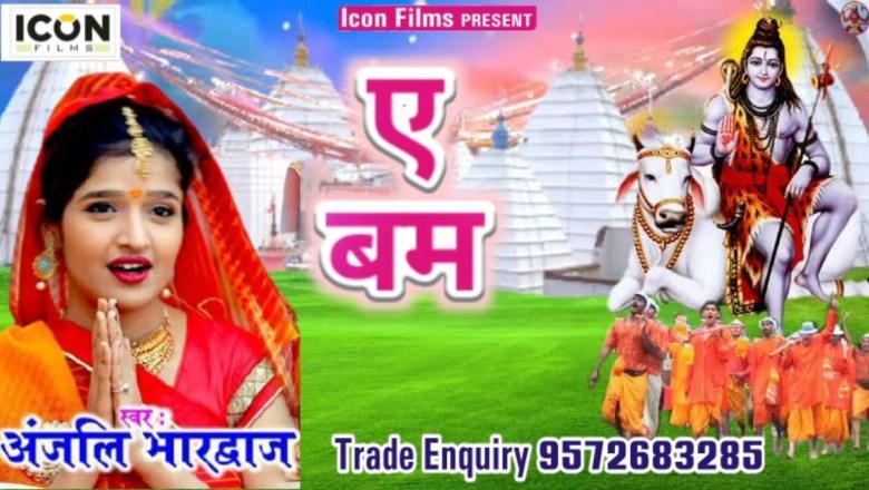 शिव जी भजन लिरिक्स – Anjali Bhardwaj New Kawar Bhajan – Ae Bam – ए बम – Bhojpuri Shiv Bhajan 2021 – Bol Bam Song