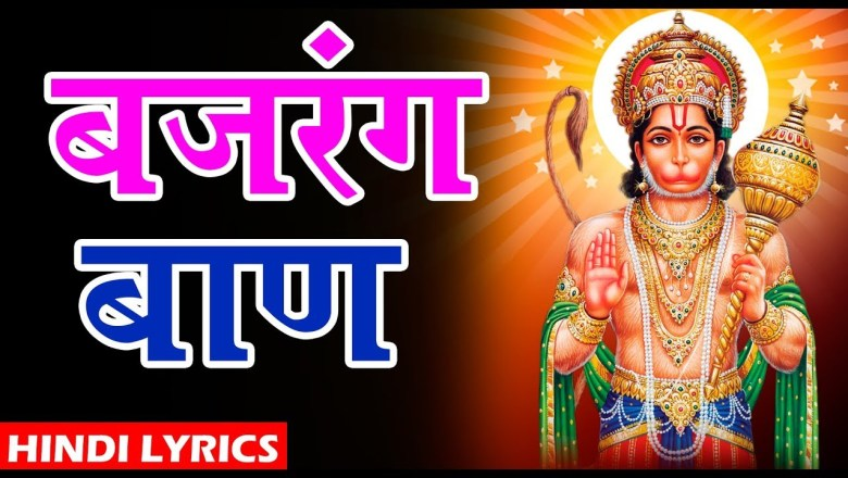 बजरंग बाण BAJRANG BAAN ||  Hindi Lyrics || Sunil Jhunje || Shri Hanuman Chalisa