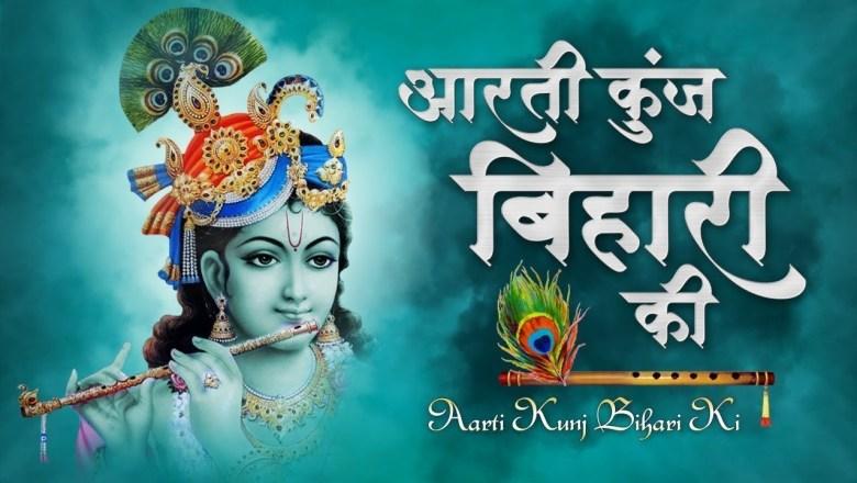 Krishna Aarti – आरती कुंज बिहारी की – Aarti Kunj Bihari Ki – कृष्णा आरती – Kanhaiya Aarti