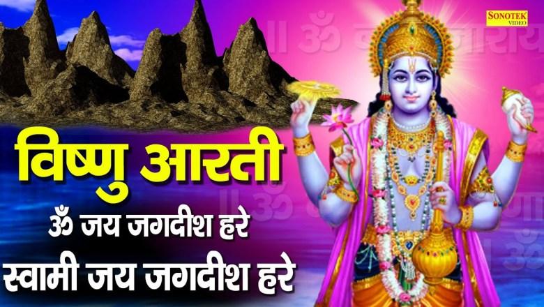 ॐ जय जगदीश हरे | Om Jai Jagdish Hare | Krishna | Vishnu Aarti | Latest Vishnu Aarti 2021