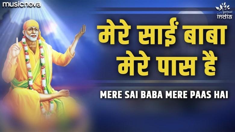 Mere Sai Baba Mere Paas Hai – Sai Baba Songs   Udit Narayan   Sai Bhajan   Morning Bhajan   Sai Song