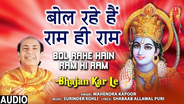 बोल रहे हैं राम ही राम Bol Rahe Hain Ram Hi Ram I Ram Bhajan I MAHENDRA KAPOOR I Bhajan Kar Le