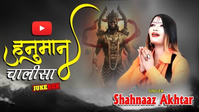 हनुमान चालीसा ! Hanuman Chalisa ! शहनाज़ अख़्तर ! Shahnaaz Akhtar ! 9131275026