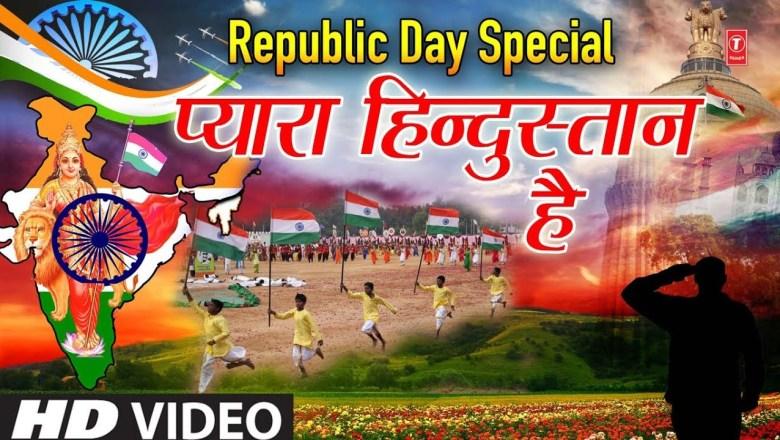 प्यारा हिंदुस्तान है Pyara Hindustan Hai I Deshbhakti Geet I Republic Day Special 2020 I 26 January