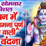 शिव जी भजन लिरिक्स – 2021 सावन स्पेशल : शिव शंकर भगवान हैं सृष्टि के आधार | Sawan Shiv Special Bhajans | Shiv Bhajans