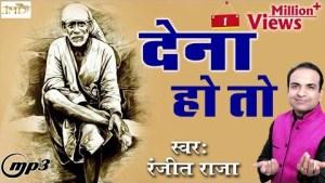 Dena Ho To - देना हो तो // Most Popular Sai Bhajan // Devotional // Ranjeet Raja #Jmd Music & Films