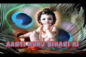 Fabulous Shree Krishna Aarti | Aarti Kunj Bihari Ki