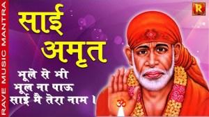 Famous Sai Baba Bhajan with Lyrics   Best lyrical Bhakti   Mona Bhatt   Ravi Bhatia
