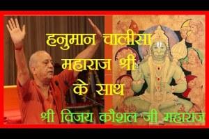 Hanuman Chalisa | Shri Vijay Kaushal Ji Maharaj