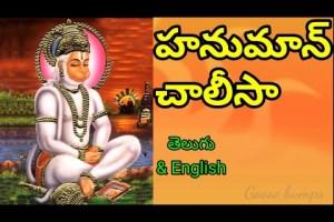 Hanuman Chalisa Telugu||Hanuman Chalisa in English||Hanuman Chalisa in Telugu||హనుమాన్ చాలిసా