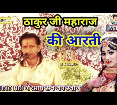 Khatu wale Shyam ki Aarti।Radha Rani ki aarti।